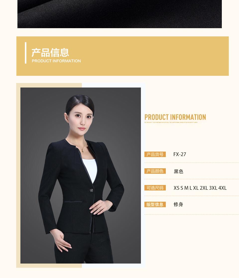 黑色V领时尚职业装