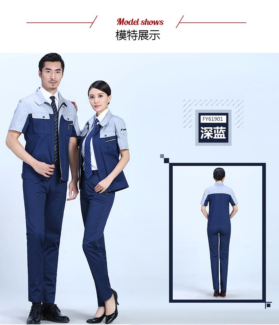 色彩涤棉细斜夏季短袖工作服FY619