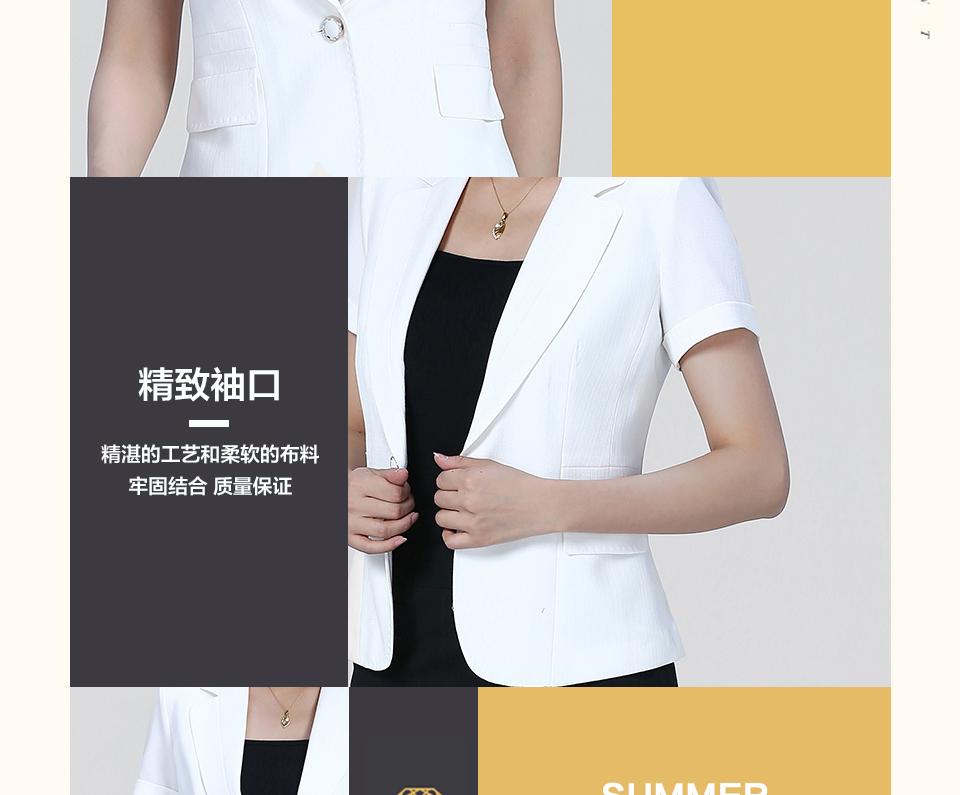 白色半袖女士职业套装